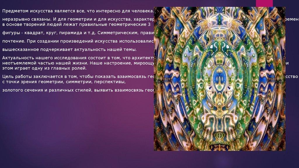 Картинки по запросу Древнеримская геометрия