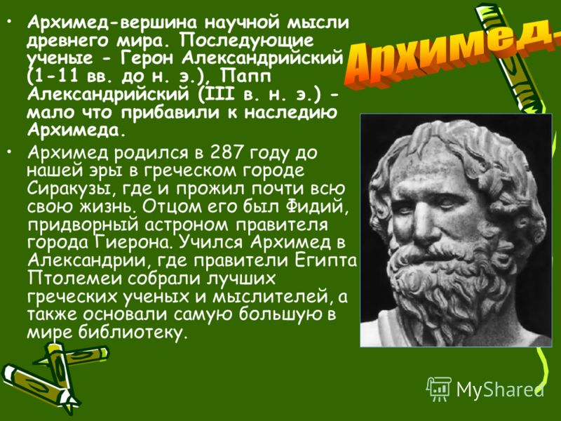 Картинки по запросу Математики Древнего Рима из Александрии